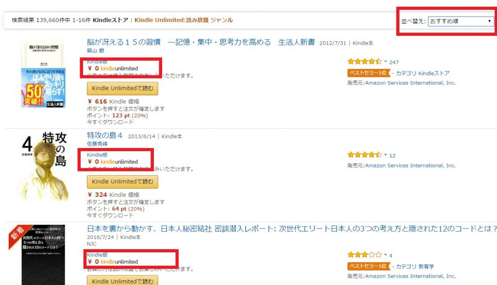 8kindleunlimited読み放題アプリ