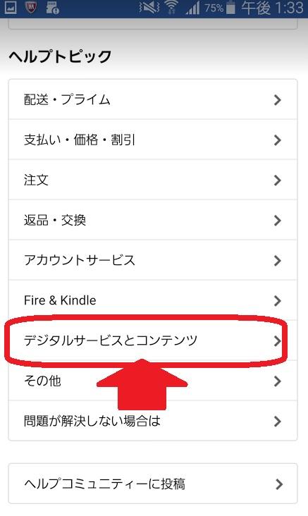 AmazonKindleUnlimitedアマゾンキンドルアンリミテッドコンテンツと端末の管理2