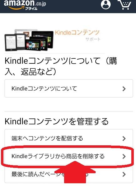 AmazonKindleUnlimitedアマゾンキンドルアンリミテッドコンテンツと端末の管理4