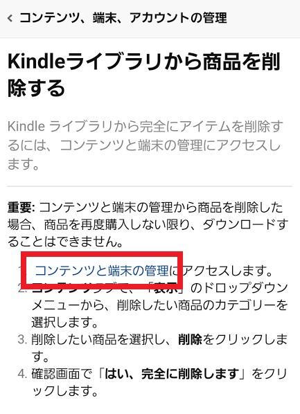 AmazonKindleUnlimitedアマゾンキンドルアンリミテッドコンテンツと端末の管理5