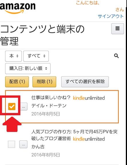 AmazonKindleUnlimitedアマゾンキンドルアンリミテッドコンテンツと端末の管理6