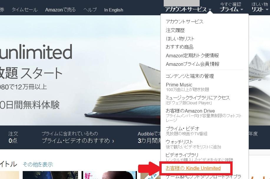 AmazonKindleUnlimitedアマゾンキンドルアンリミテッドコンテンツと端末の管理9