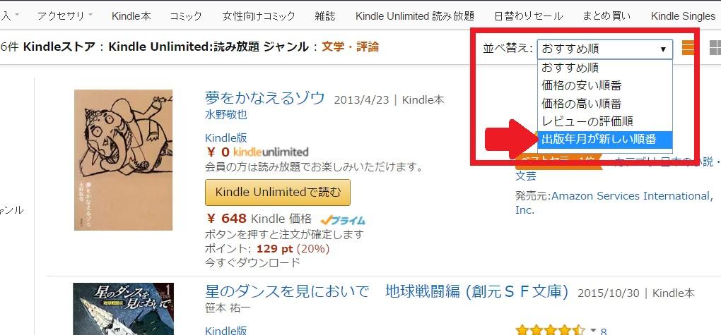 AmazonKindleUnlimitedアマゾンキンドルアンリミテッド11