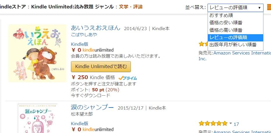 AmazonKindleUnlimitedアマゾンキンドルアンリミテッド13