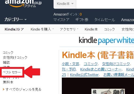 AmazonKindleUnlimitedアマゾンキンドルアンリミテッド19