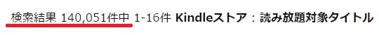 AmazonKindleUnlimitedアマゾンキンドルアンリミテッド2