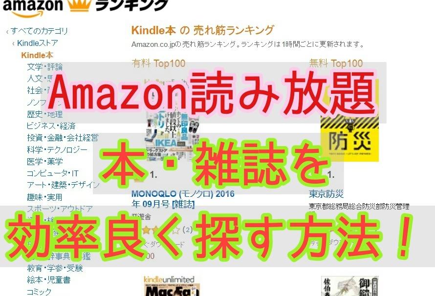 AmazonKindleUnlimitedアマゾンキンドルアンリミテッド22