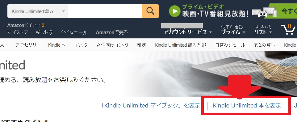 AmazonKindleUnlimitedアマゾンキンドルアンリミテッド7