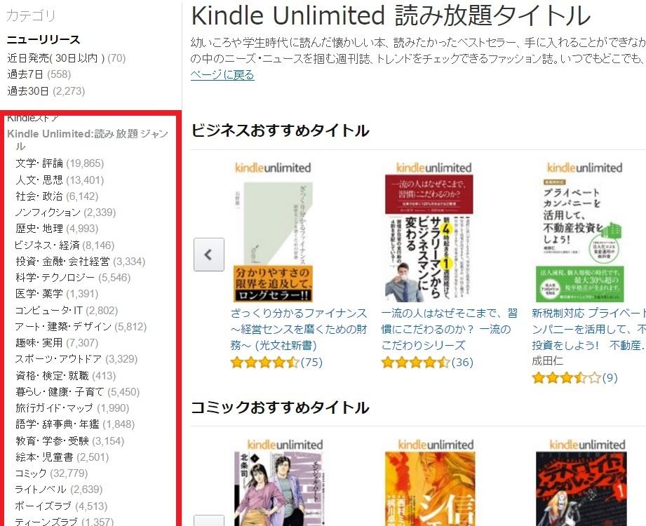 AmazonKindleUnlimitedアマゾンキンドルアンリミテッド9