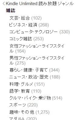 AmazonKindleUnlimited雑誌読み放題