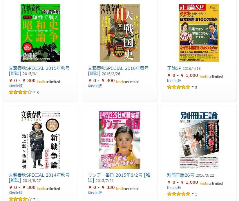 AmazonKindleUnlimited雑誌読み放題1