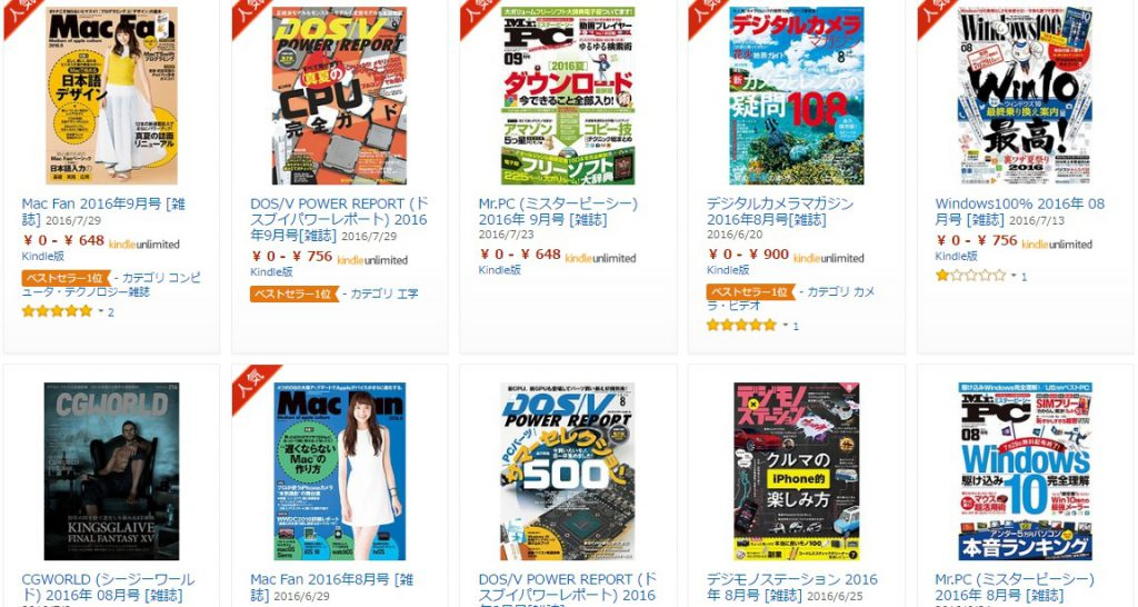 AmazonKindleUnlimited雑誌読み放題2