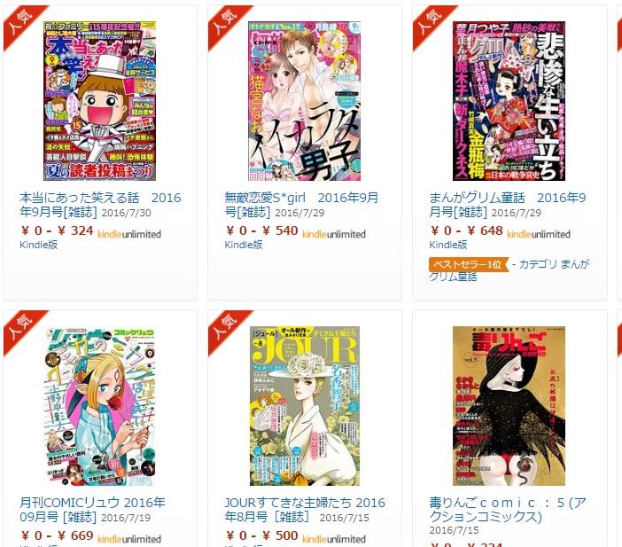 AmazonKindleUnlimited雑誌読み放題3