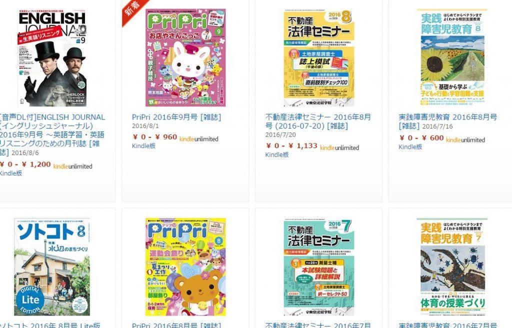AmazonKindleUnlimited雑誌読み放10