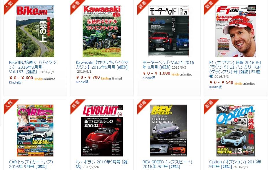 AmazonKindleUnlimited雑誌読み放11