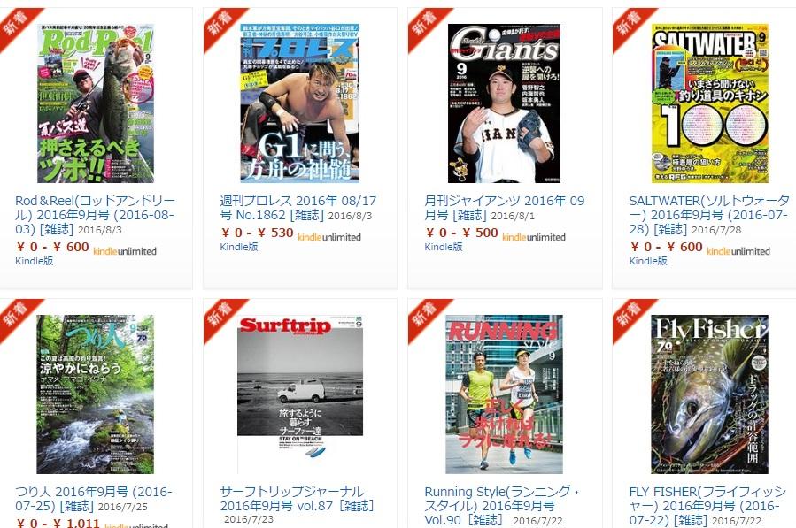 AmazonKindleUnlimited雑誌読み放12