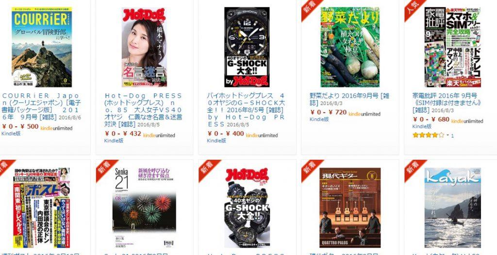 AmazonKindleUnlimited雑誌読み放13