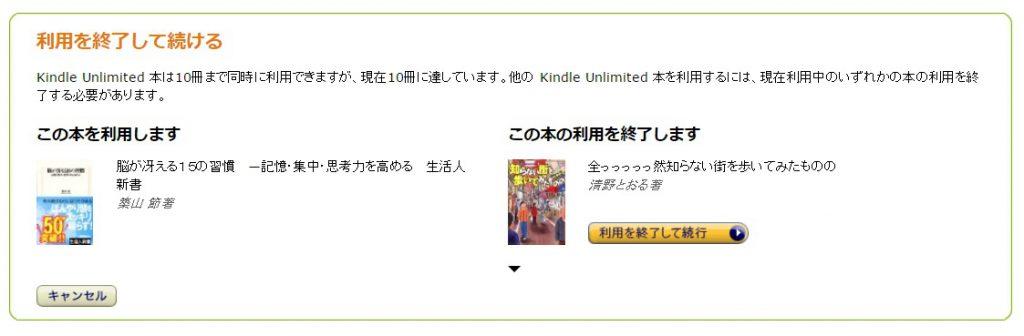 AmazonKindleUnlimited雑誌読み放14