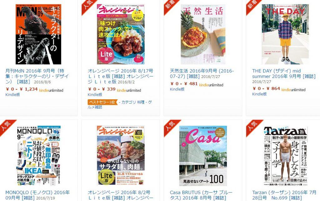AmazonKindleUnlimited雑誌読み放7
