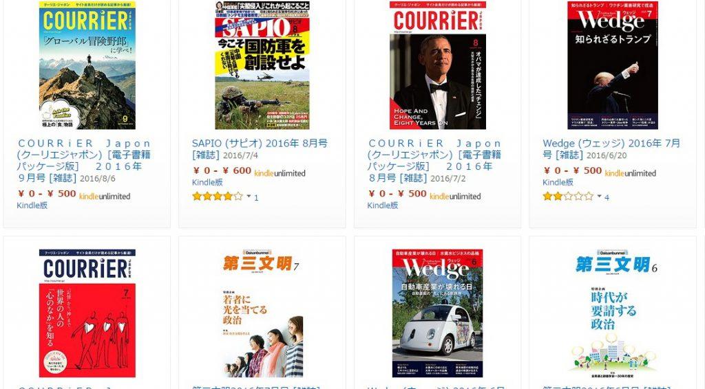 AmazonKindleUnlimited雑誌読み放8
