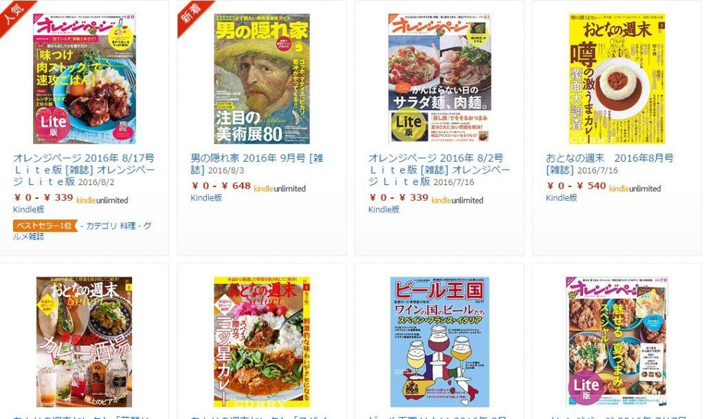 AmazonKindleUnlimited雑誌読み放9