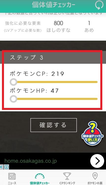 CP個体値チェッカーポケツー8