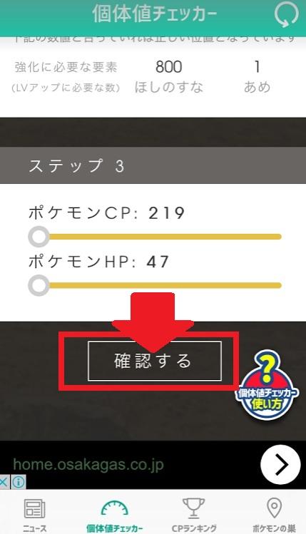 CP個体値チェッカーポケツー9