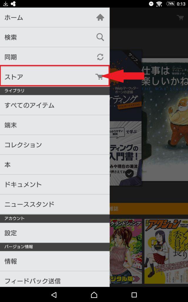 kindleunlimited読み放題アプリ3
