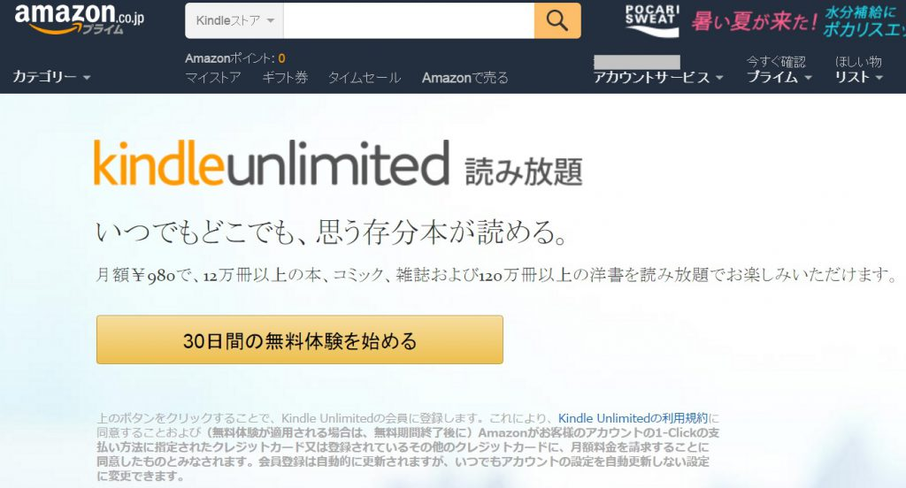 kindleunlimited読み放題