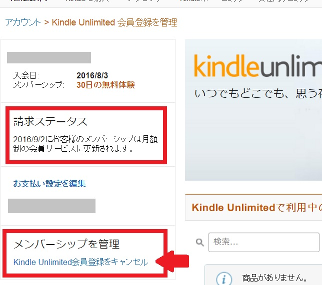 kindleunlimited読み放題2