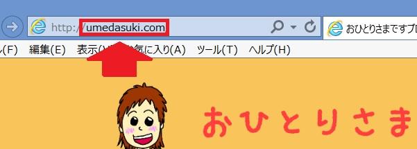 webサイト集客