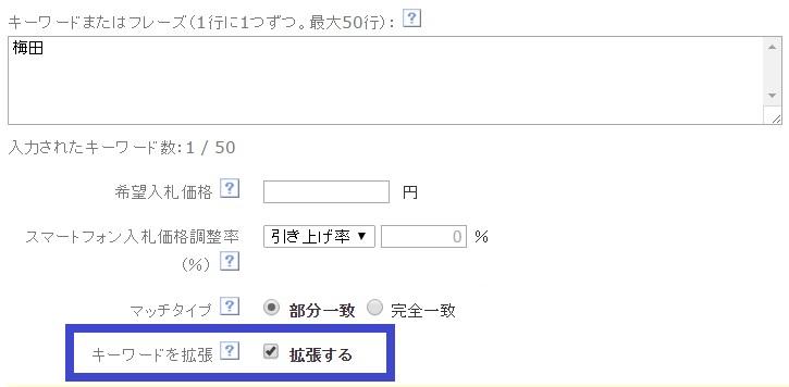 Yahooキーワードアドバイスツール使い方11