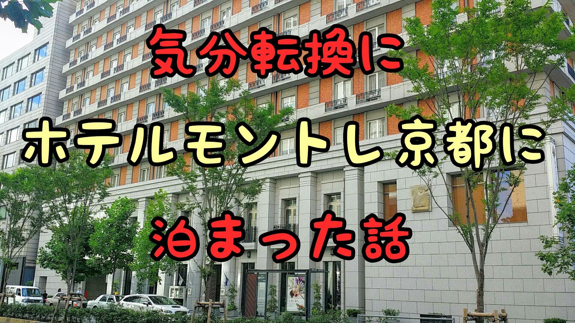 ホテルモントレ京都宿泊