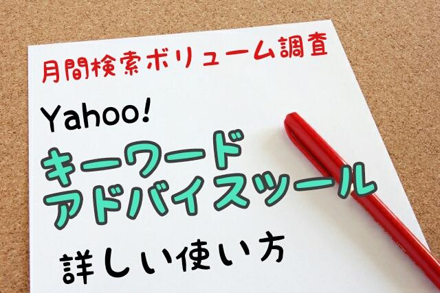 Yahooキーワードアドバイスツール使い方