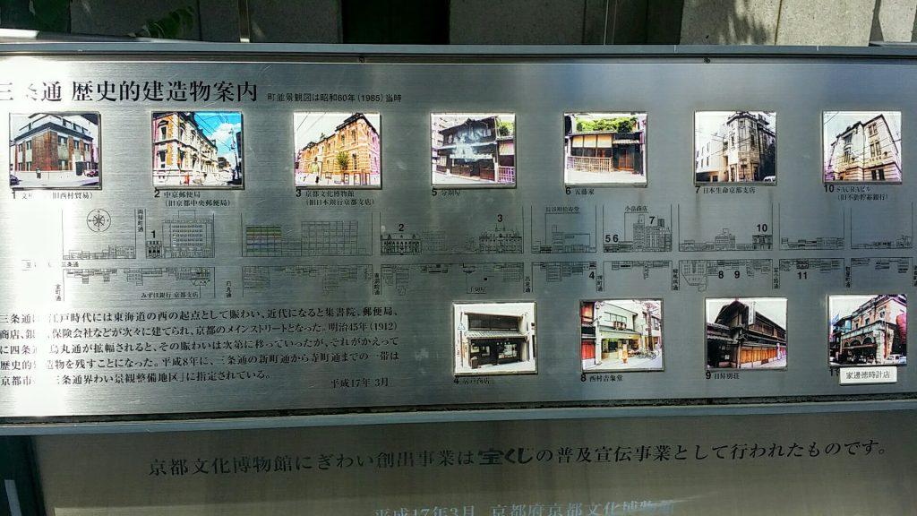 ホテルモントレ京都周辺b