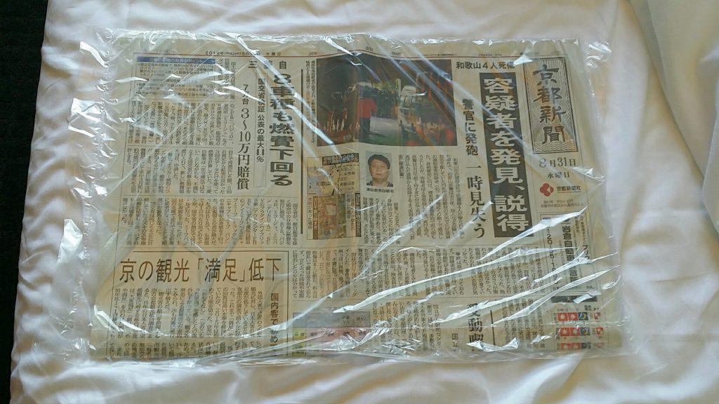 ホテルモントレ京都新聞