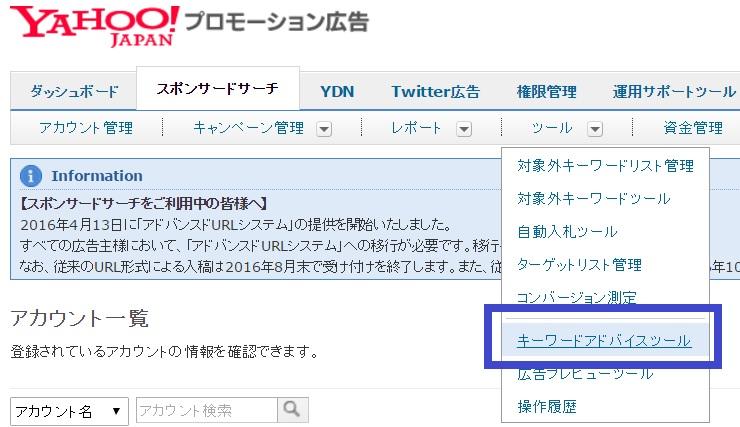 Yahooキーワードアドバイスツール使い方4