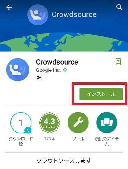 Crowdsourceクラウドソースa