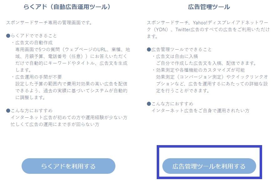 Yahooキーワードアドバイスツール2