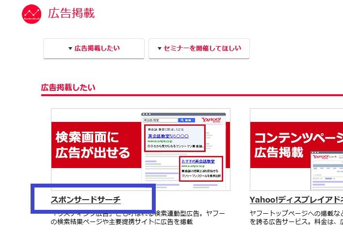 Yahooビジネスセンター登録方法7