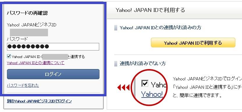Yahooビジネスセンター登録方法16