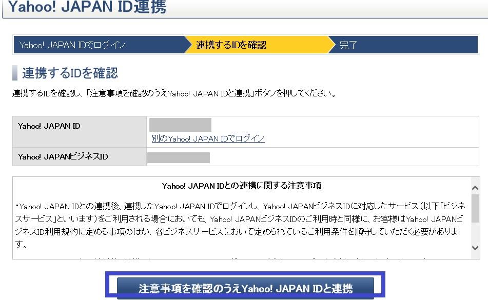 Yahooビジネスセンター登録方法19