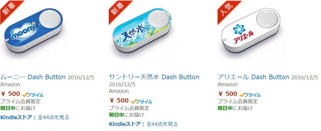 Amazon Dash Buttonアマゾンダッシュボタン1