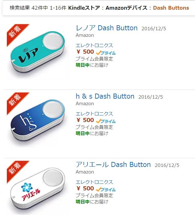 Amazon Dash Buttonアマゾンダッシュボタン3