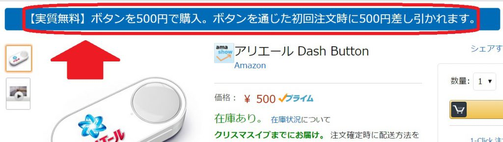 Amazon Dash Buttonアマゾンダッシュボタン2