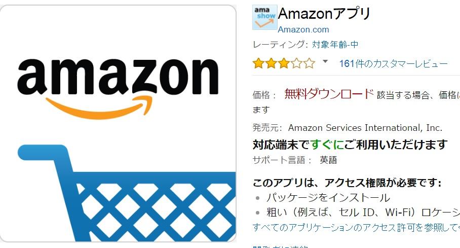 Amazon Dash Buttonアマゾンダッシュボタン4