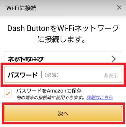 amazon Dash Buttonアマゾンダッシュボタン16