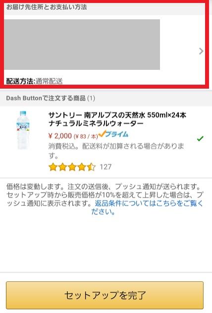 amazon Dash Buttonアマゾンダッシュボタン19