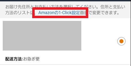amazon Dash Buttonアマゾンダッシュボタン20