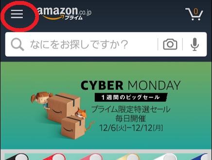 amazon Dash Buttonアマゾンダッシュボタンa